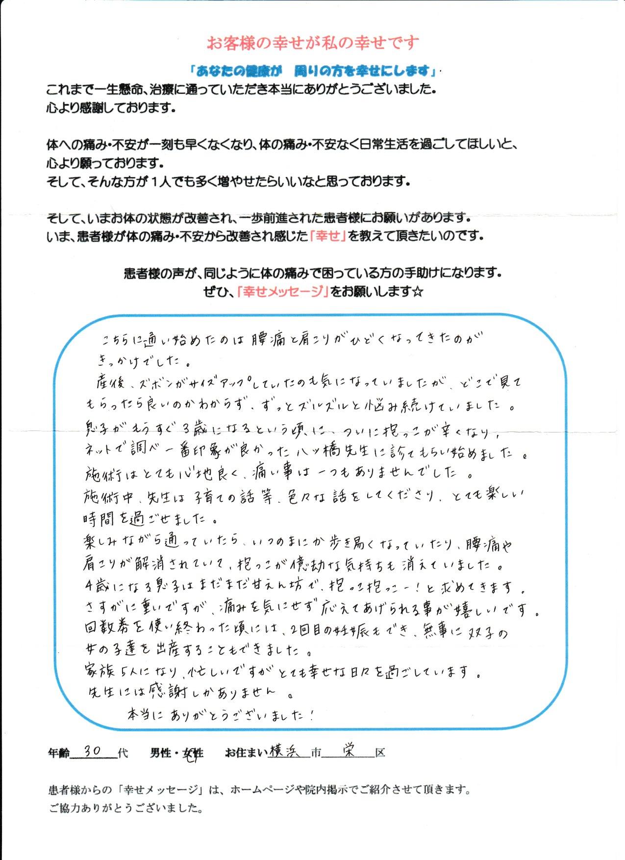 スキャン_20190510